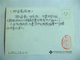 B0496诗之缘旧藏,台湾中生代诗人林焕彰精品简历手迹1帖