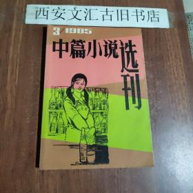 中篇小说选刊(1985年第3期,总第24期,有茅盾文学奖获得者贾平凹的《远山野情》)