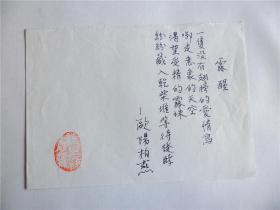 B0504诗之缘旧藏,台湾中生代女诗人欧阳柏燕精品代表作手迹1页