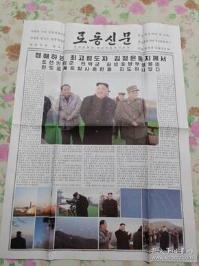 朝鲜报纸 로동신문 (2017年/3月7日)