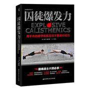 正版现货 囚徒爆发力 用不传的绝学成健康体形 囚徒健身系列之三 哑铃健身书籍 无器械健身教程 男士健身书  9787122010148