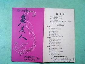 舞剧节目单  鱼美人(北京舞蹈学校:陈泽美等。1961年)