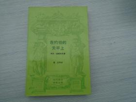 在约伯的天平上(大32开平装1本,原版正版老书。品好 ,详见书影)