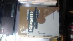 中国机构投资者研究(资本市场运作文丛)