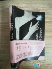 在不安的世界安静的活:中国时尚1993—2013