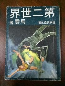 铁拐侠盗故事 《第二世界》马云 71年初版
