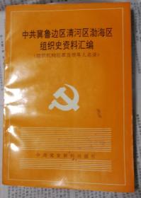 中共冀鲁豫边区清河区渤海区组织史资料汇编(组织机构沿革及领导人名录)