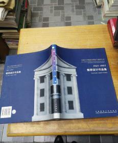 教师设计作品集1927-1997(东南大学建筑系理论与创作丛书)