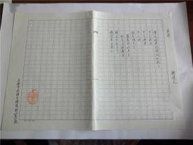 B0515诗之缘旧藏,台湾中生代诗人钟顺文1980年代精品代表作手迹1页