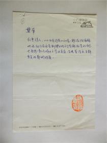 B0521诗之缘旧藏,台湾中生代女诗人龑华诗简历手迹1页