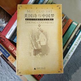 美國詩與中國夢:美國現代詩里的中國文化模式的新描述