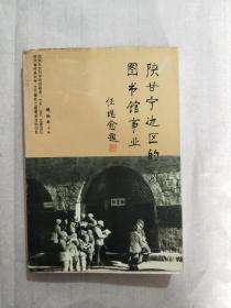 陕甘宁边区的图书馆事业-签名