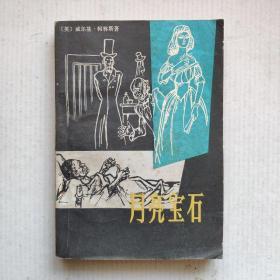 《月亮宝石》1980年一版一印 插图本