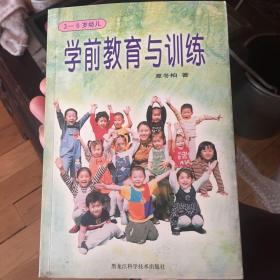 学前教育与训练:3~6岁幼儿
