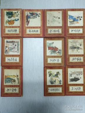 红楼梦连环画  一版一印  上海人美出版   1-7,10,11,12