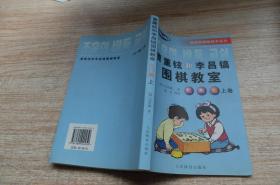 韩国围棋畅销书系列:曹薰铉和李昌镐围棋教室(入门篇)(上)