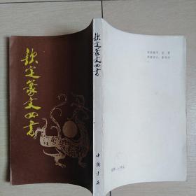 钦定篆文四书