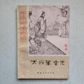 《大将军霍光》(历史小故事丛书)