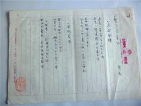 B0534诗之缘旧藏,台湾老生代诗人张默品代表作手迹一组4页