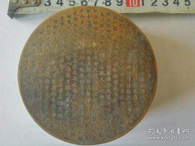 旧铜圆墨盒