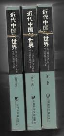 近代中国与世界:第二届近代中国与世界学术讨论会论文集 (共三卷全) 【库存书,书脊有一锯口】