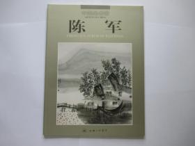 中国美术家 陈军