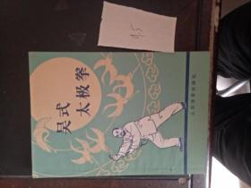 吴式太极拳【5.14日进书】