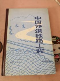 中國沙漠鐵路工程( 趙性存簽贈本)