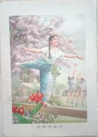 中国经典年画宣传画电影海报大展示------60年代年画系列----年画缩样之一----《布置新房》《平衡木运动》----合售-----32开----虒人荣誉珍藏
