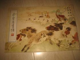 荣宝斋画谱(54)刘继卣.人物部分