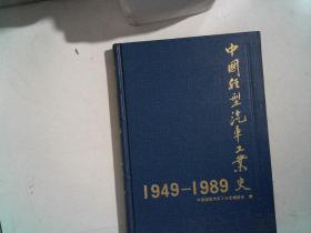 中国轻型汽车工业史:1949-1989
