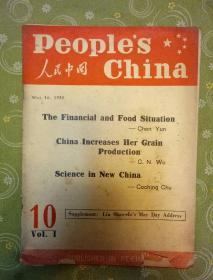 人民中国1950第十期(附刘少奇五一演讲)