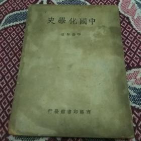 中国化学史