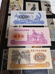 【粮票】1977年南县工种专用粮票1斤3斤5斤