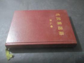 毛泽东选集 第二卷(日文版) 精装