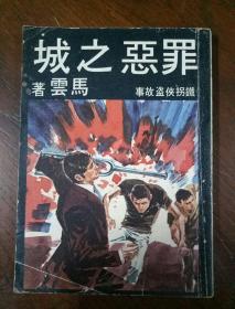 铁拐侠盗故事 《罪恶之城》马云 72年初版