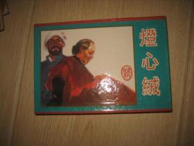 灯芯绒、李双双、槐树庄(获奖连环画)全三册 带盒