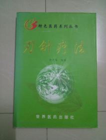 刃针疗法【特色医药系列丛书】作者签名钤印本