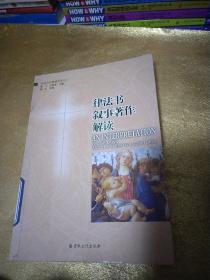 圣经文化解读书系:律法书叙事著作解读