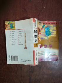 【医学专业必修课考试辅导丛书: 解剖学