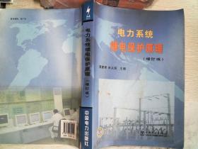 电力系统继电保护原理(增订版)   书脊破损