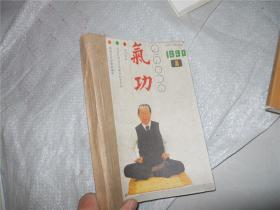 气功 1990年 1-6期(合订本)