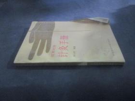 针灸手册【汉英对照】