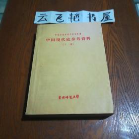 中国现代史参考资料 下册