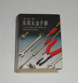 实用五金手册(第四版) 精装 1991年