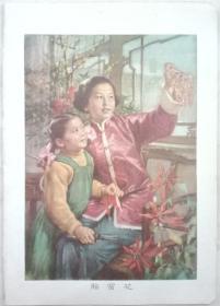 中国经典年画宣传画电影海报大展示------60年代年画系列----年画缩样之一----《贴窗花》《农女新装图》----合售-----32开----虒人荣誉珍藏