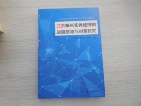 江苏省社会科学学2017年重大课题 江苏振兴实体经济的战略思路与对策研究(全新正版未1本)