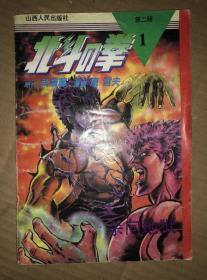 北斗神拳 第二辑 1