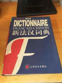 新法汉词典 修订本