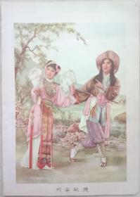 中国经典年画宣传画电影海报大展示------60年代年画系列----年画缩样之一----《刘海砍樵》《菊花》----合售-----32开----虒人荣誉珍藏